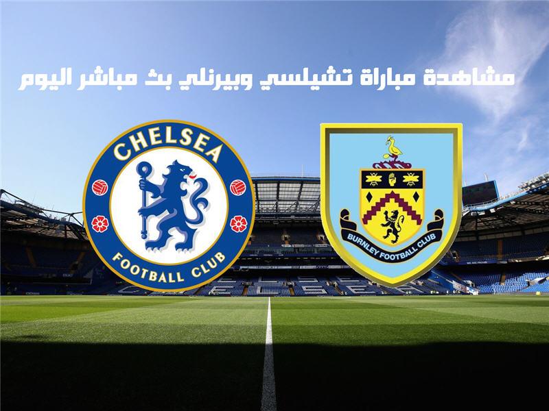 مشاهدة مباراة تشيلسي وبيرنلي بث مباشر اليوم 31-10-2020 في الدوري الانجليزي