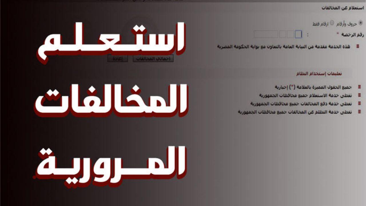 الحار دائما القلبية الاستعلام عن مركبة برقم اللوحة سوريا Dsvdedommel Com