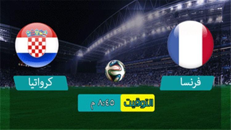 مشاهدة مباراة فرنسا وكرواتيا بث مباشر اون لاين اليوم 14-10-2020
