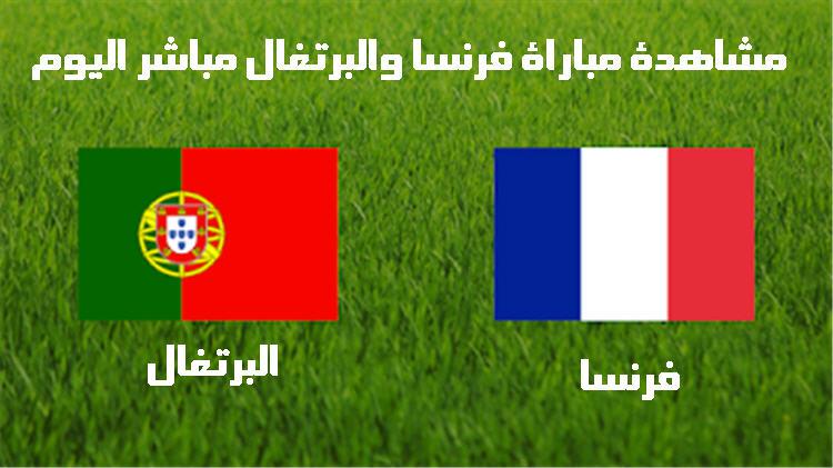 مباشر مباراة فرنسا والبرتغال اليوم 11-10-2020 دوري الأمم الأوروبية