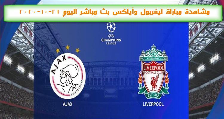 مشاهدة مباراة ليفربول وأياكس بث مباشر اليوم 21-10-2020 بدقة HD