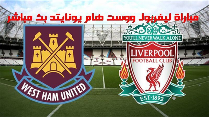 مشاهدة مباراة ليفربول ووست هام يونايتد بث مباشر اليوم 31-10-2020