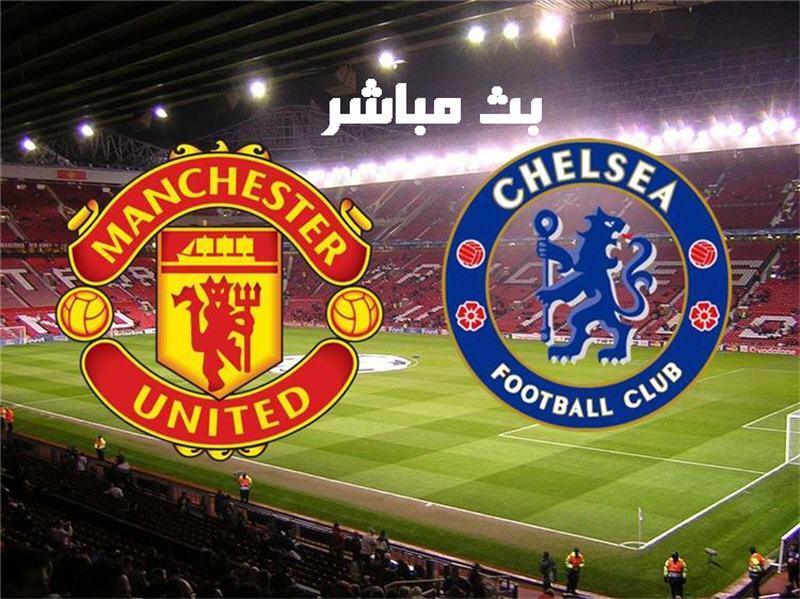 بث مباشر مباراة مانشستر يونايتد وتشيلسي اليوم 24-10-2020 اون لاين