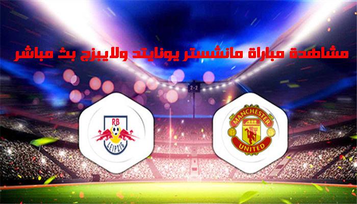 مشاهدة مباراة مانشستر يونايتد ولايبزج بث مباشر اليوم 28-10-2020