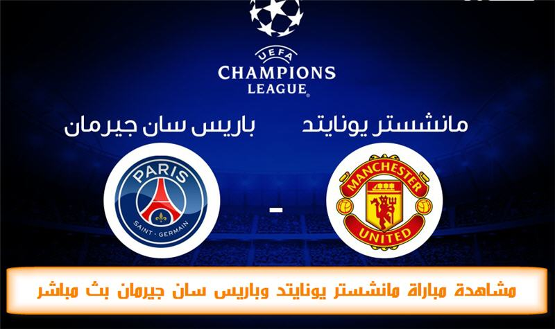 مشاهدة مباراة مانشستر يونايتد وباريس سان جيرمان بث مباشر اليوم HD