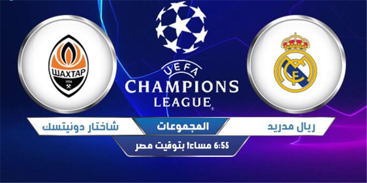 بث مباشر مباراة ريال مدريد وشاختار دونيتسك اليوم 21-10-2020 بدون تقطيع