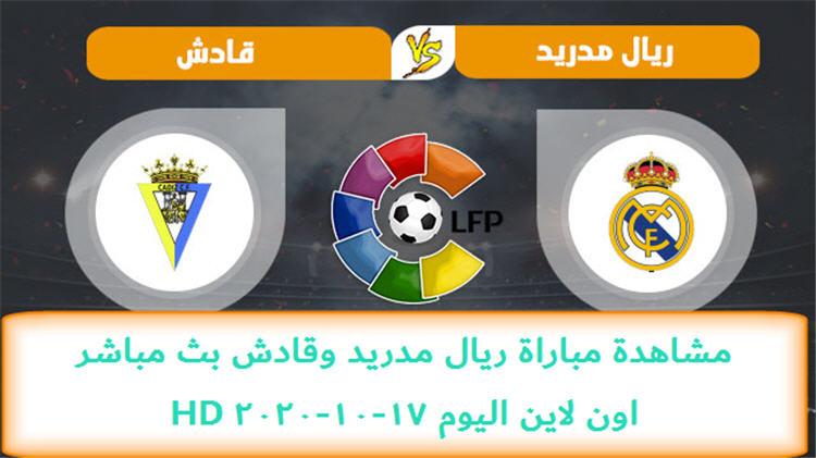 مشاهدة مباراة ريال مدريد وقادش بث مباشر HD اون لاين اليوم 17-10-2020