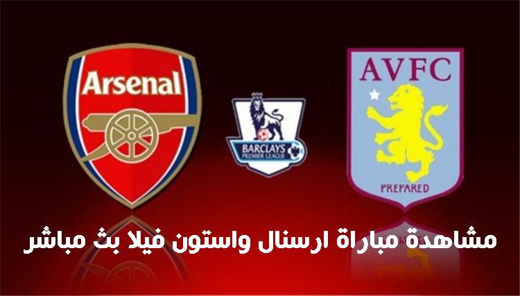 مشاهدة مباراة ارسنال واستون فيلا بث مباشر اليوم 8-11-2020 الدوري الانجليزي