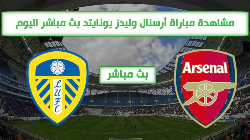 مشاهدة مباراة أرسنال وليدز يونايتد بث مباشر اليوم 22-11-2020 الدوري الإنجليزي