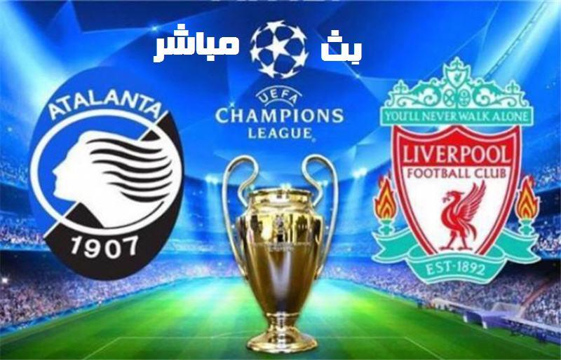مشاهدة مباراة ليفربول واتلانتا بث مباشر اليوم 25-11-2020 في الشامبينزليج
