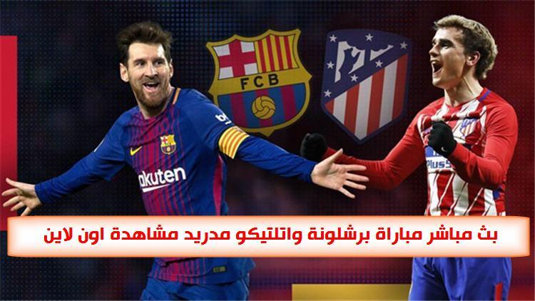 بث مباشر مباراة برشلونة واتلتيكو مدريد مشاهدة اون لاين اليوم 21-11-2020
