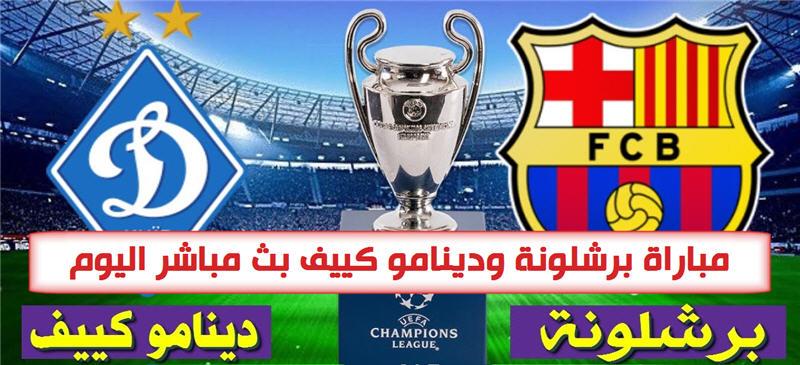 مباراة برشلونة ودينامو كييف بث مباشر اليوم 4-11-2020 دوري ابطال اوروبا