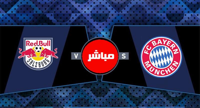 مشاهدة مباراة بايرن ميونخ وريدبول بث مباشر اليوم 25-11-2020 ابطال اوروبا
