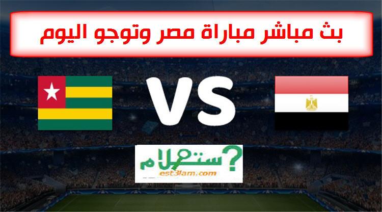 بث مباشر مباراة مصر وتوجو اليوم 14-11-2020 تصفيات امم افريقيا