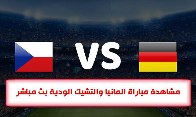 مشاهدة مباراة المانيا والتشيك الودية بث مباشر اليوم 11-11-2020