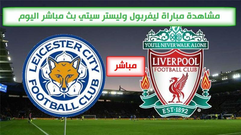 مشاهدة مباراة ليفربول وليستر سيتي بث مباشر اليوم 22-11-2020 الدوري الانجليزي
