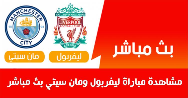 مشاهدة مباراة ليفربول ومان سيتي بث مباشر اليوم 8-11-2020 الدوري الانجليزي