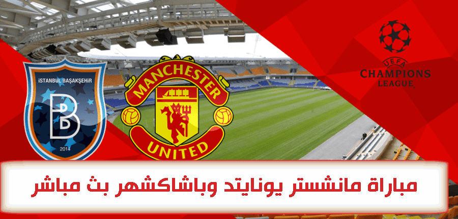 بث مباشر مباراة مانشستر يونايتد وباشاكشهر اليوم  04 – 11 – 2020 دوري أبطال أوروبا