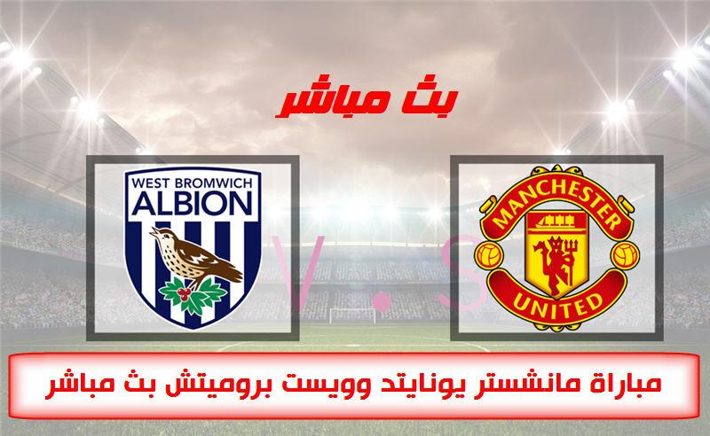 مباراة مانشستر يونايتد وويست بروميتش بث مباشر اليوم 21-11-2020 اون لاين