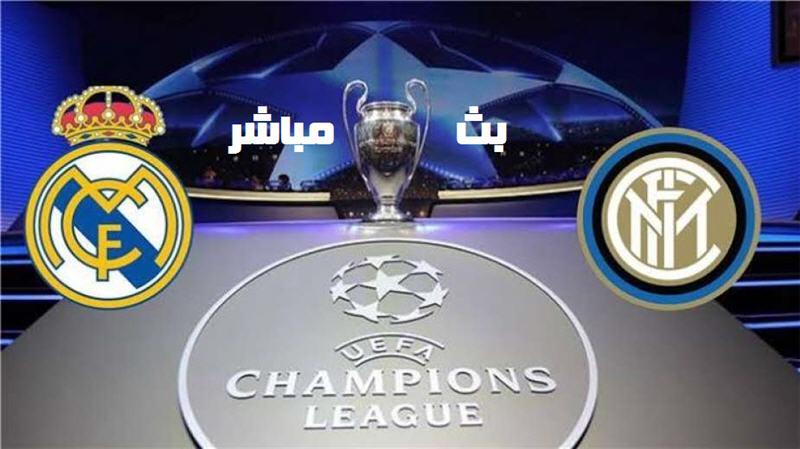 مشاهدة مباراة الريال والميلان بث مباشر اليوم 25-11-2020 ابطال اوروبا