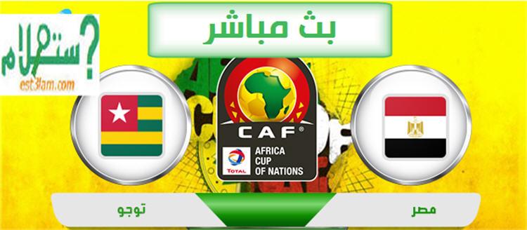 بث مباشر مباراة مصر وتوجو اليوم 17-11-2020 تصفيات امم افريقيا