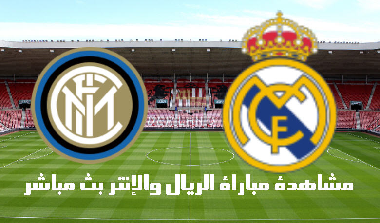 مشاهدة مباراة الريال والإنتر بث مباشر اليوم 3-11-2020 دوري ابطال اوروبا