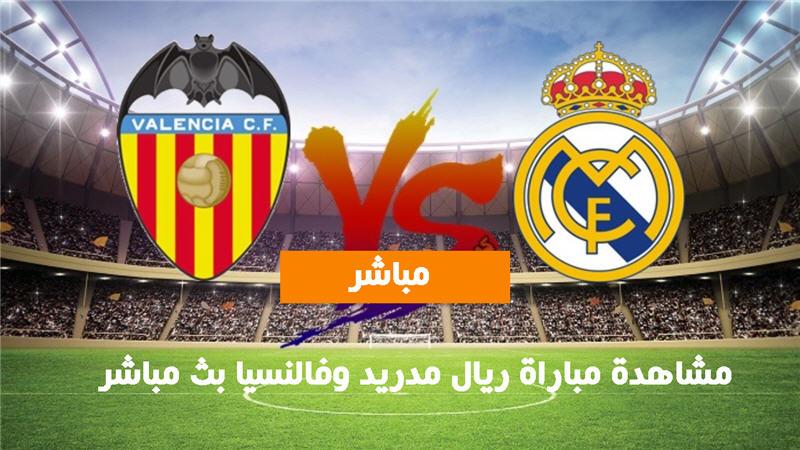 مشاهدة مباراة ريال مدريد وفالنسيا بث مباشر اليوم 8-11-2020 الدوري الاسباني