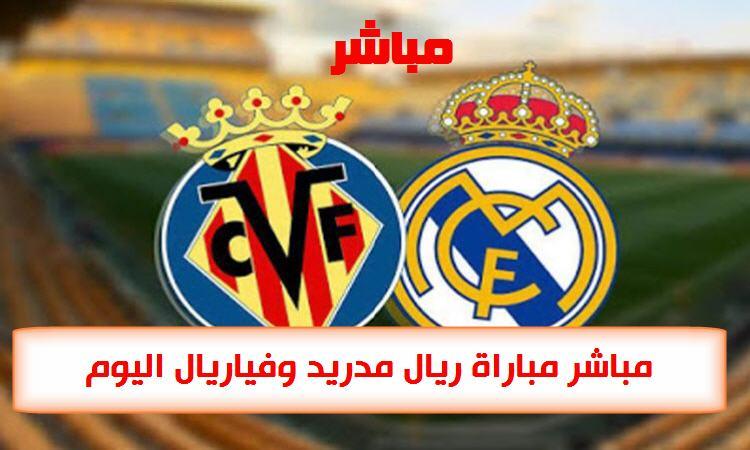 مباشر مباراة ريال مدريد وفياريال اليوم 21-112020 مشاهدة اون لاين الدوري الاسباني