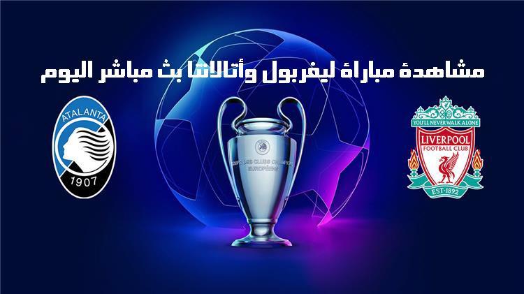 مشاهدة مباراة ليفربول وأتالانتا بث مباشر اليوم 3-11-2020 دوري ابطال اوروبا