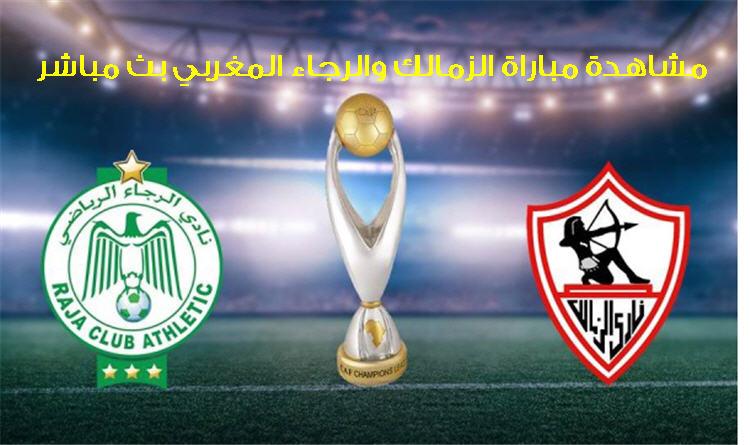مشاهدة مباراة الزمالك والرجاء المغربي بث مباشر اليوم 4-11-2020 دوري ابطال افريقيا