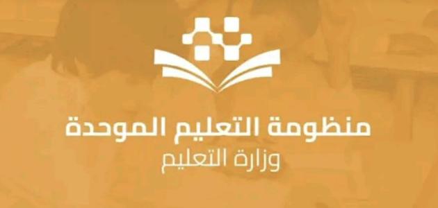 منظومة التعليم الموحدة تسجيل الدخول 1442