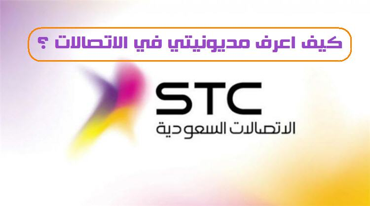 كيف اعرف مديونيتي في الاتصالات Stc .. اسقاط مديونية الاتصالات