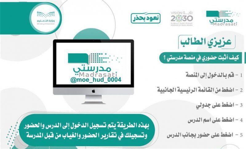 تسجيل حضور منصة مدرستي السعودية ورابط الدخول للمنصة