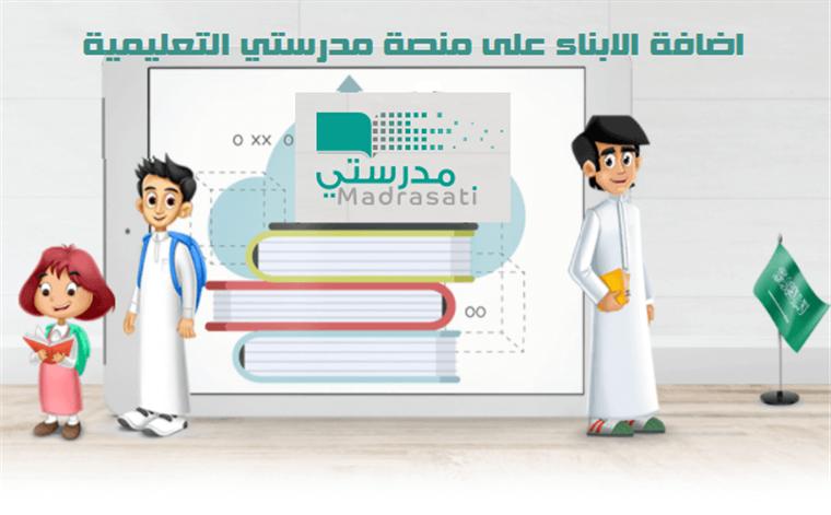خطوات كيفية اضافة الابناء على منصة مدرستي التعليمية السعودية للتعليم عن بعد