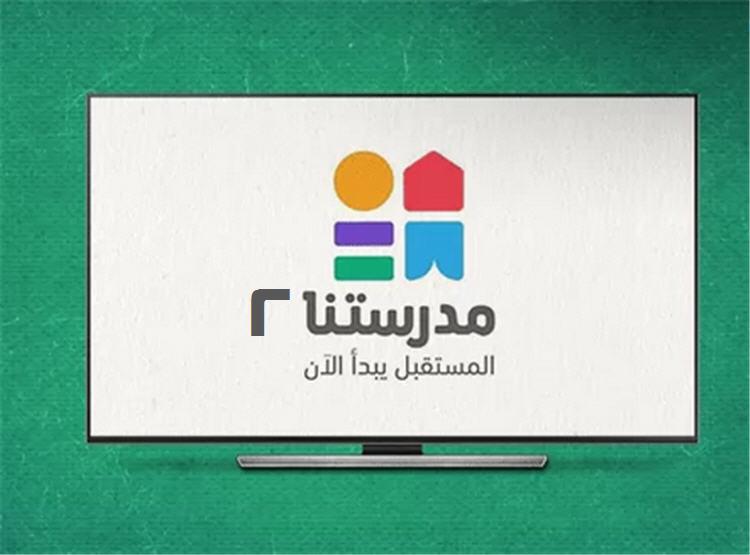 تردد قناة مدرستنا 2 للثانوية العامة ونظام التعليم الجديد