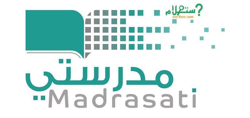 تعرف علي منصة مدرستي التعليمية السعودية وخدماتها للطلاب