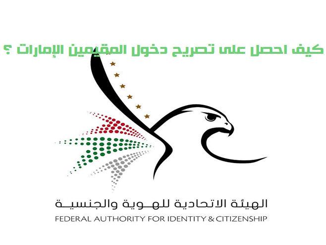 كيف احصل على تصريح دخول المقيمين الإمارات 1442 – 2021 وما هي الشروط؟