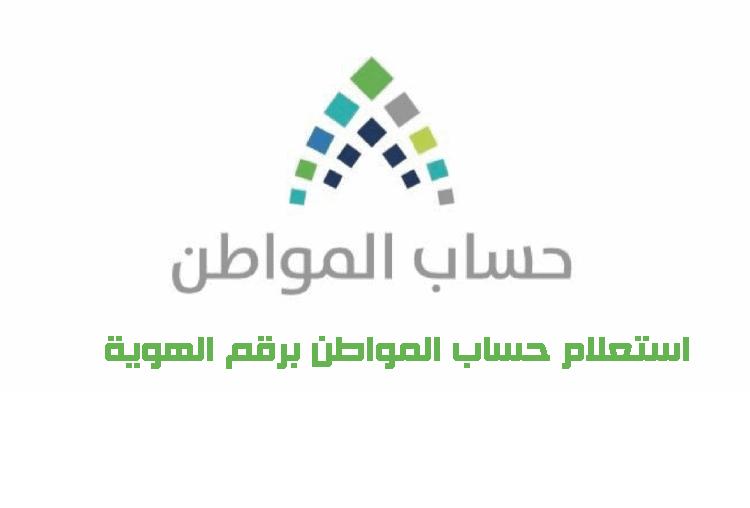 استعلام حساب المواطن برقم الهوية رابط البوابة الالكترونية