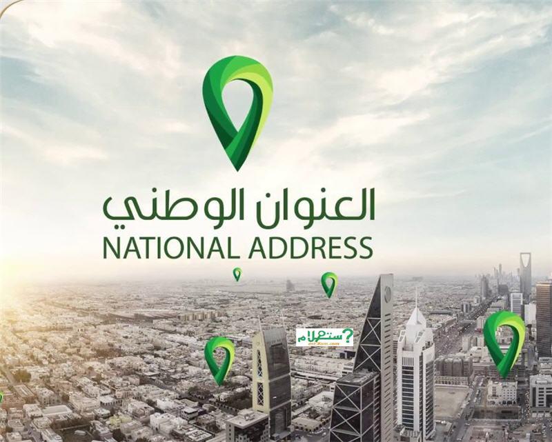 خريطة العنوان الوطني .. معرفة العنوان الوطني .. تسجيل عنوان وطني