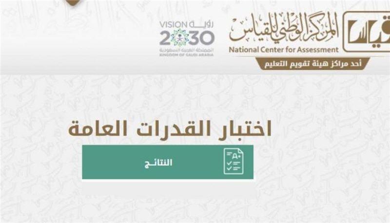 الاستعلام عن نتائج القدرات مركز قياس الرسمي 1442 – 2021