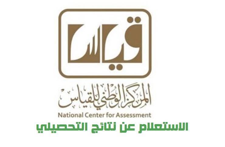 الاستعلام عن نتائج التحصيلي للطلاب موقع المركز الوطني للقياس