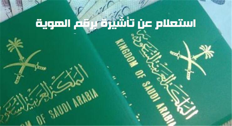 استعلام عن تأشيرة برقم الهوية ورقم الطلب منصة ابشر ومنصة انجاز