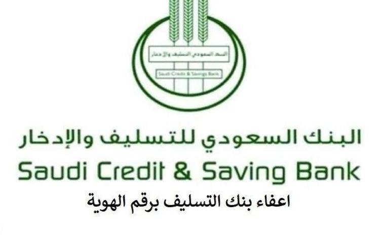اعفاء بنك التسليف والاستعلام عن اسقاط القروض