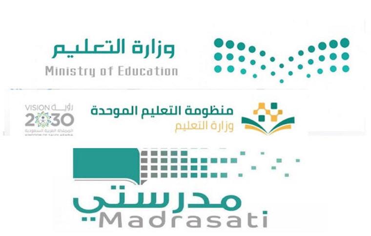 منظومه التعليم الموحد مدرستي تسجيل دخول الدروس والواجبات عبر تطبيق منظومة التعليم الموحدة