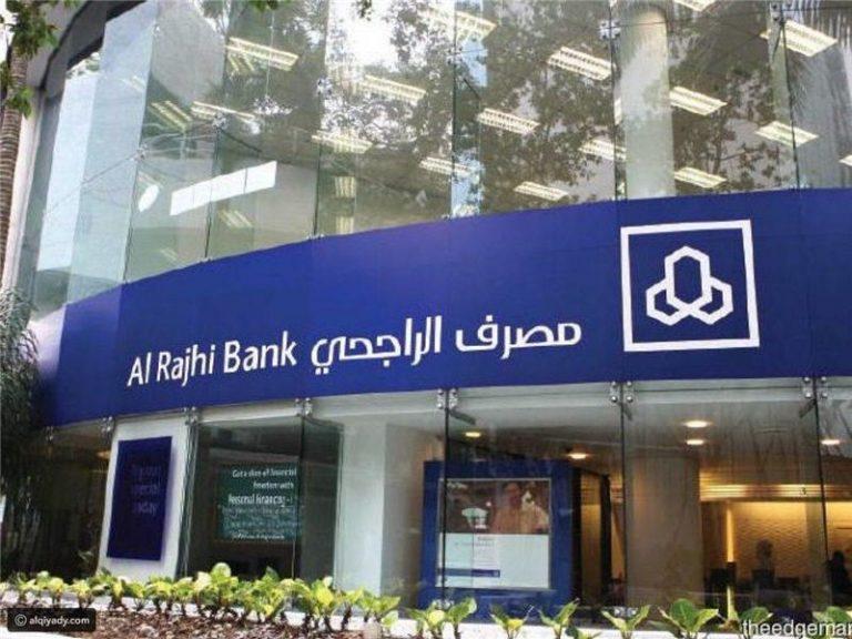 بنك الراجحي : فتح حساب جديد وتفعيل الراجحي مباشر للأفراد تطبيق مصرف الراجحي