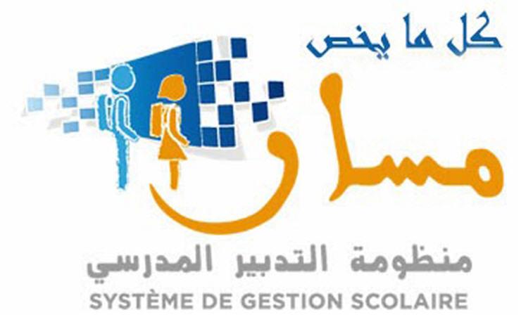 تطبيق مسار التلميذ Massar تحميل للموبايل وتسجيل الدخول الي مسار نقط التلاميذ 2021