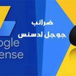 ضرائب ادسنس كيفية تعبئة البيانات وحل مشكلة اشعار ضريبة جوجل ادسنس للمحتوى واليوتيوب