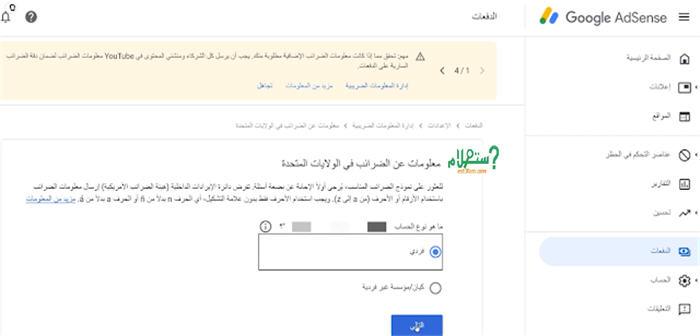 ضريبة جوجل ادسنس