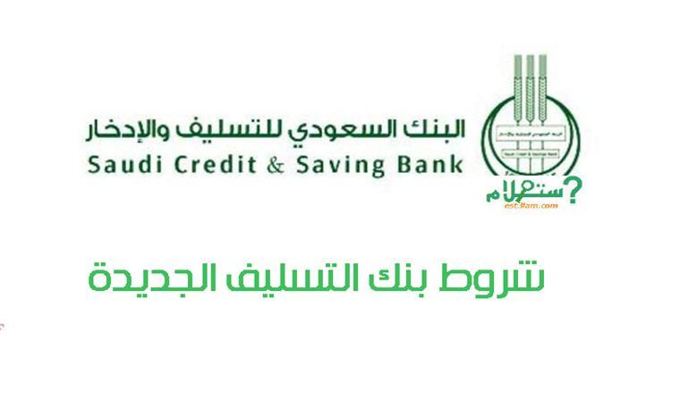 شروط بنك التسليف الجديدة للقروض و اعفاء بنك التسليف واخلاء الطرف